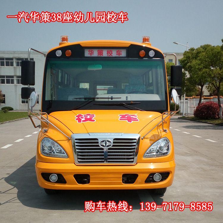 幼儿园校车价格 38座幼儿园专用校车 一汽校车价格 校车价格