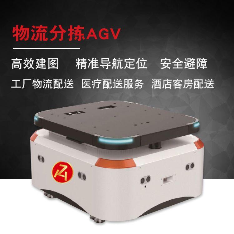 物流分拣AGV 智能移动机器人 工厂酒店客房物流配送 物流分拣AGV