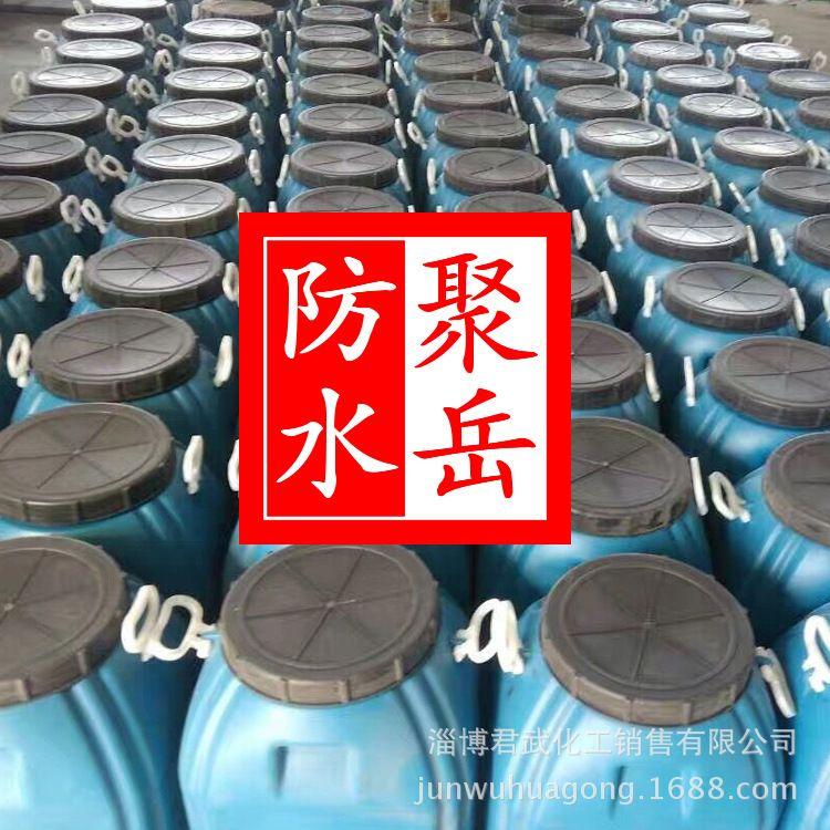 JYFS-(通用型纯丙烯酸乳液)涂料、乳胶漆专用(VAE乳液)