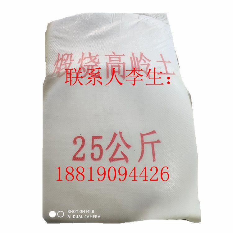 江西优价批发陶瓷煅烧高岭土  白色陶土  高级白土   工业级陶土