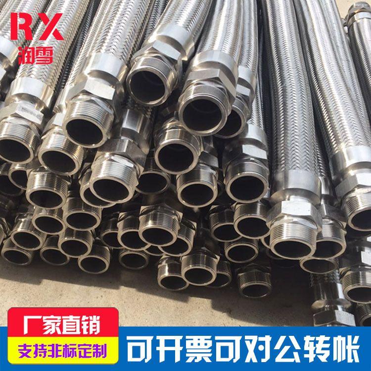 304不锈钢波纹软管 4分6分1寸 耐高温高压蒸汽编织金属软管