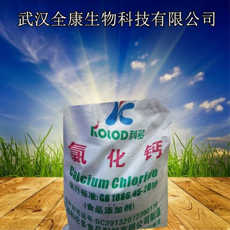 现货供应 食品级 氯化钙 营养强化剂 量大从优