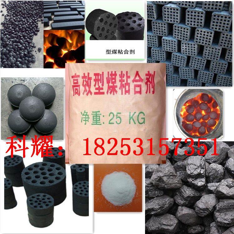 环保工业型煤粘合剂 节煤助燃剂 专业煤球粘合添加 山东济南