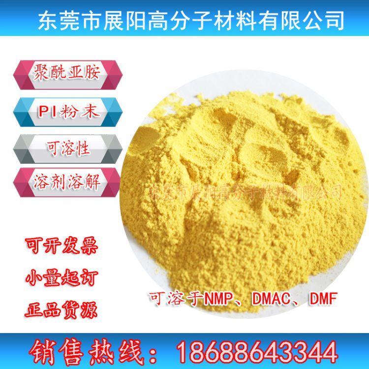 热塑性PI美国杜邦可溶性聚酰亚胺粉末可溶解DMF 完全酰亚胺化