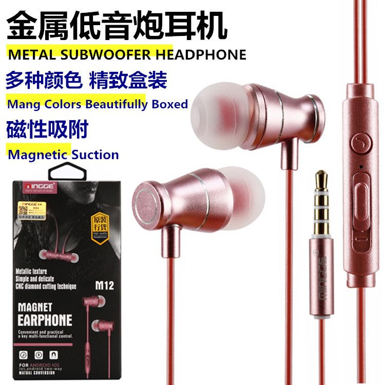 MINGGEM12磁铁吸磁磁吸金属耳机重低音入耳式耳机通用线控耳机
