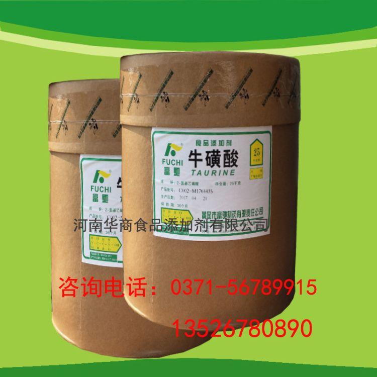食品级:牛磺酸 氨基乙磺酸 牛胆酸 牛胆素 营养增补剂