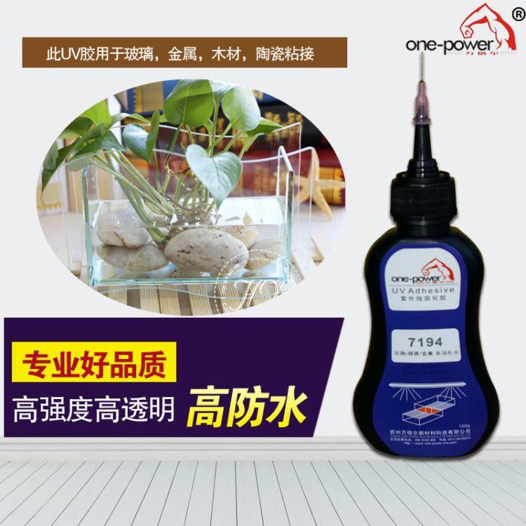 玻璃粘接 高透明防水耐水玻璃小鱼缸玻璃花瓶用UV胶无影胶 7194V