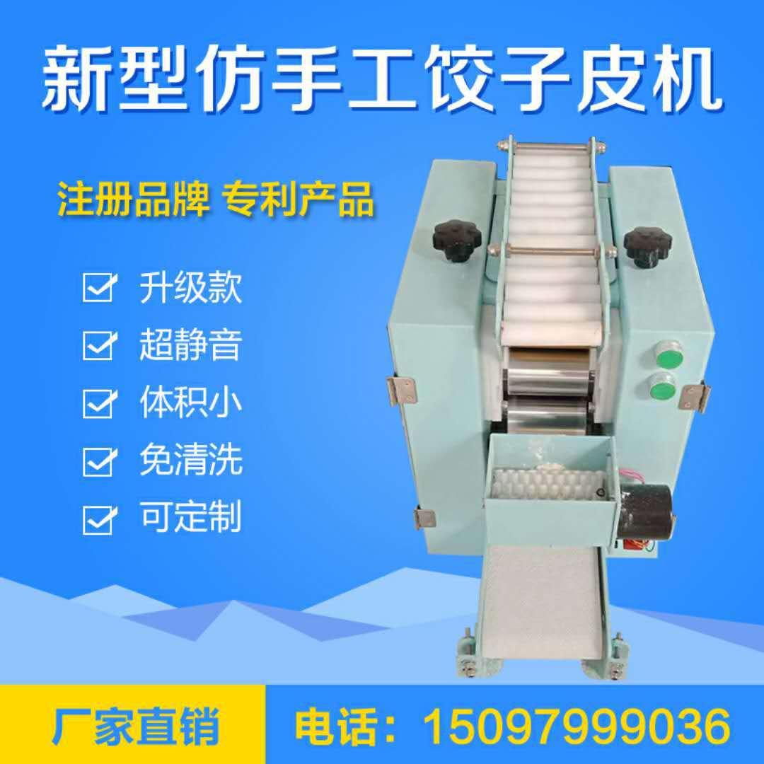 全自动饺子机包饺子机水饺机商用饺子皮机水饺皮机新型