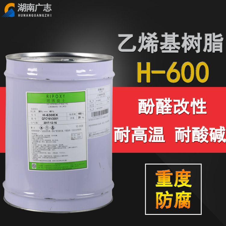 【直销】昭和酚醛乙烯基树脂 H-600EX耐化学腐蚀耐高温乙烯基树脂