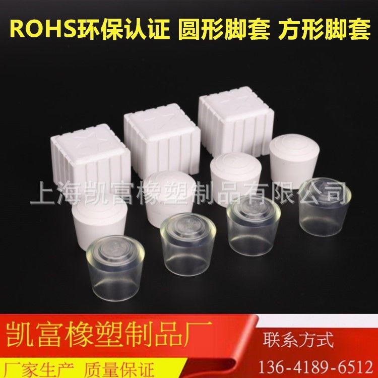 白色透明环保橡胶脚套桌椅脚套橡胶外套PVC外套橡胶管套塑料管套