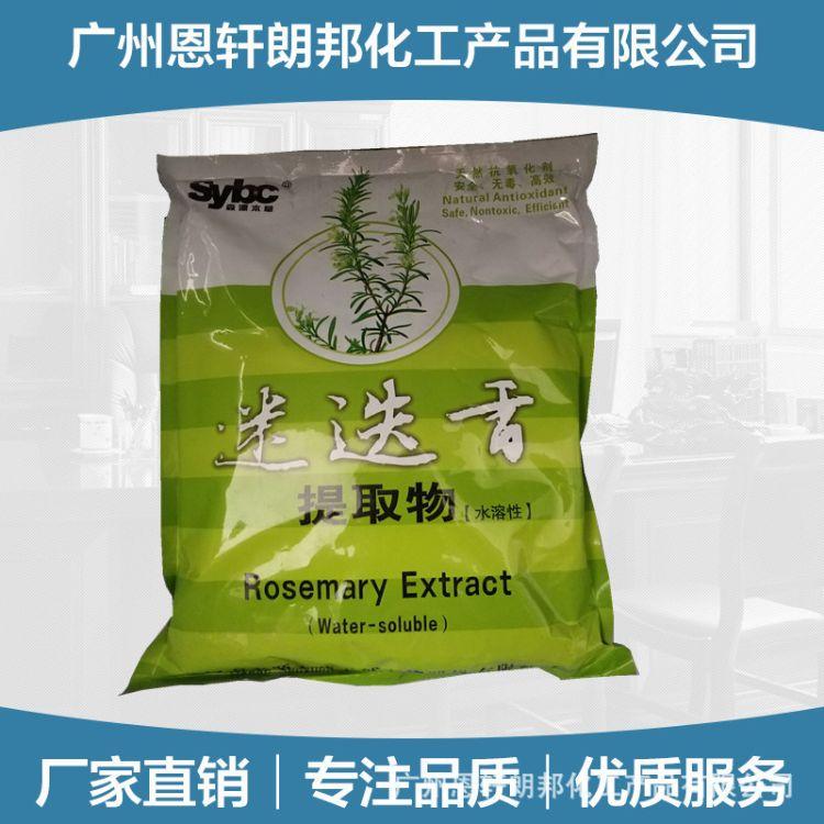 食品级抗氧化剂 迷迭香提取物 迷迭香酸 食品添加剂