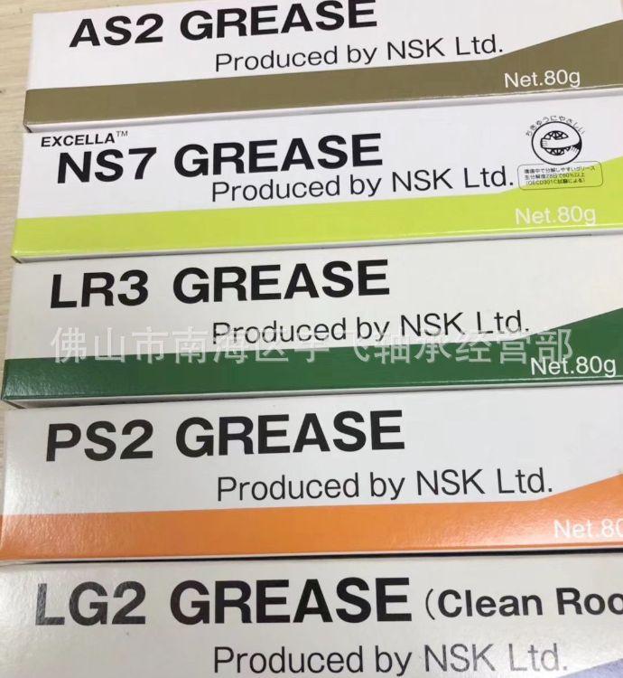 NSK进口油脂LG2润滑脂精密机械丝杆轴承导轨滑块白色润滑油 80G