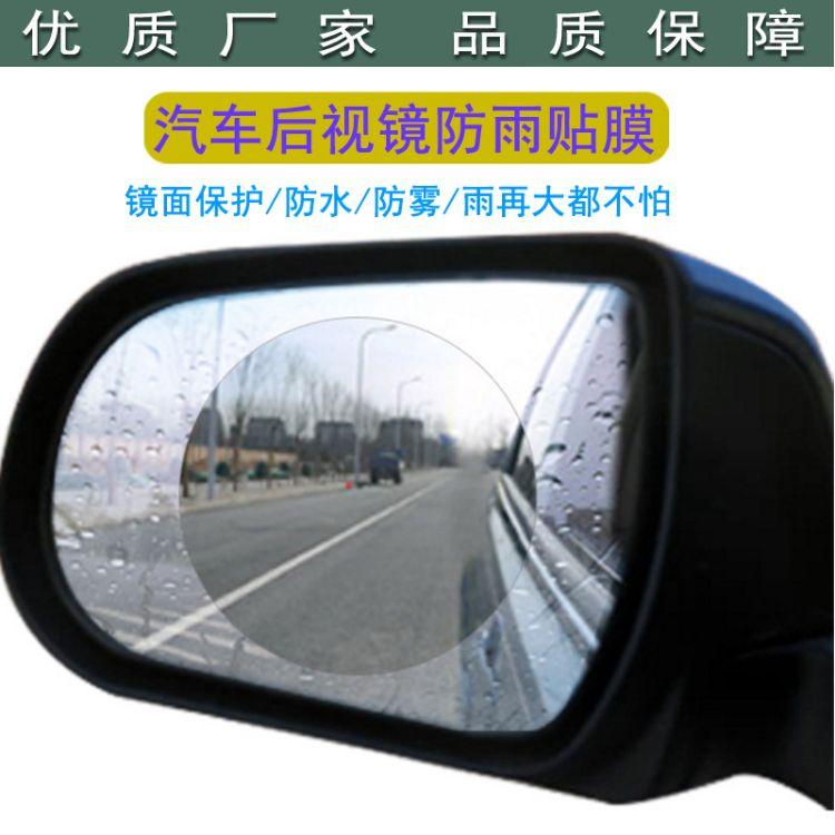 汽车后视镜防雨膜后视镜防水膜防雾膜汽车倒车镜玻璃防眩反光贴膜