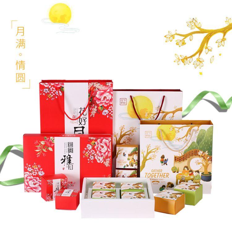 新款月饼包装盒礼盒4粒6粒8粒装冰皮月饼盒子 中秋月饼包装盒现货