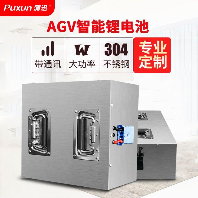 厂家供应24V50AH大容量AGV车锂电池带RS485通讯协议搬运车锂电池
