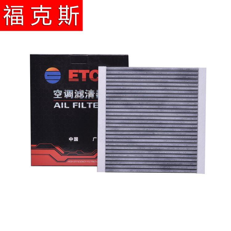 ETC厂家直销 11款福克斯 12-16款经典福克斯 空调滤芯 包邮