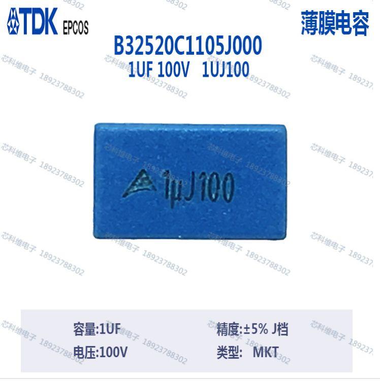 EPCOS 1UF 100V 105J校正电容1UJ100 B32520C1105J000全新原装5%