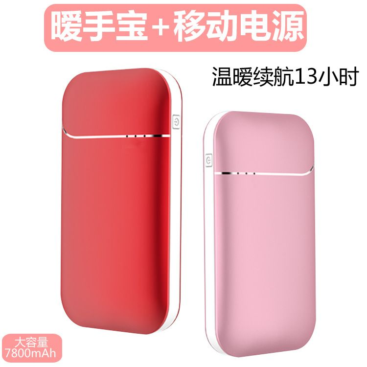 工厂直销暖手宝充电宝二合一多功能便携迷你手机移动电源垮境专供