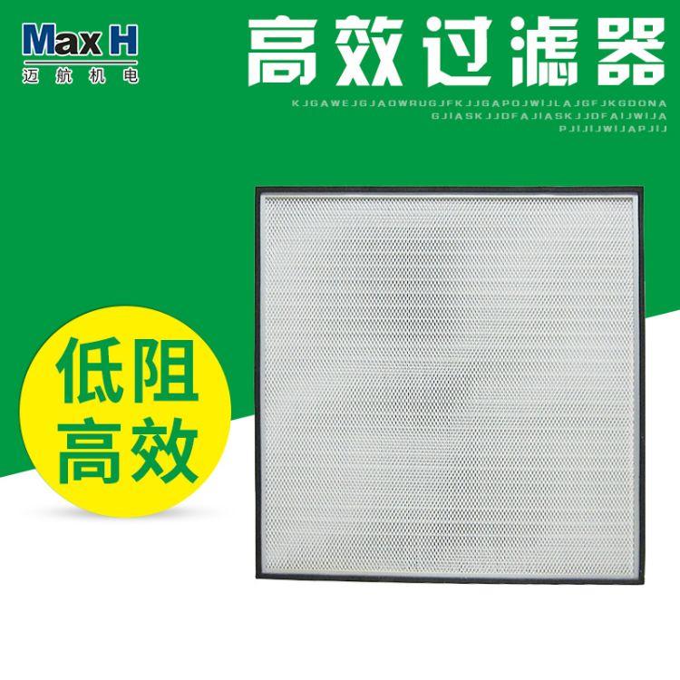 直销铝合金框高效过滤器HEPA 无尘室H13无隔板高效空气过滤网