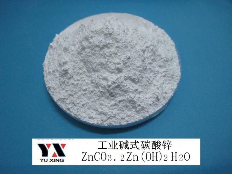 厂家直销-工业碱式碳酸锌