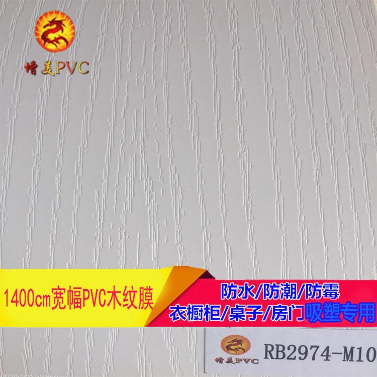 PVC单色木纹膜装饰膜郑州艺辉雅居新材料定做现货厂家直销批发