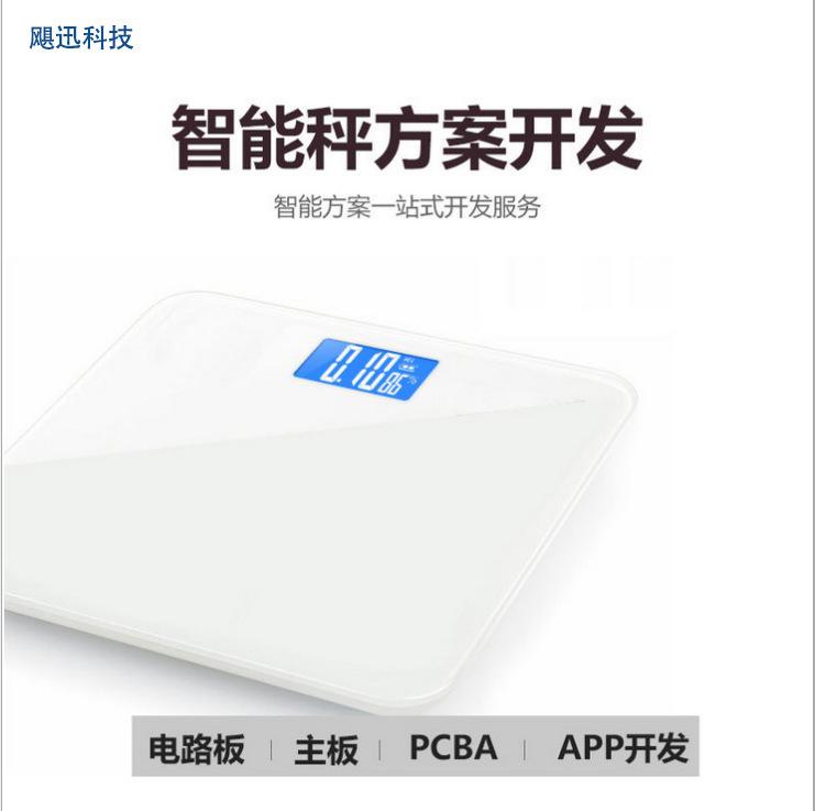 2018新款智能健康体重秤 手机APP数据分析物联网技术软硬件开发