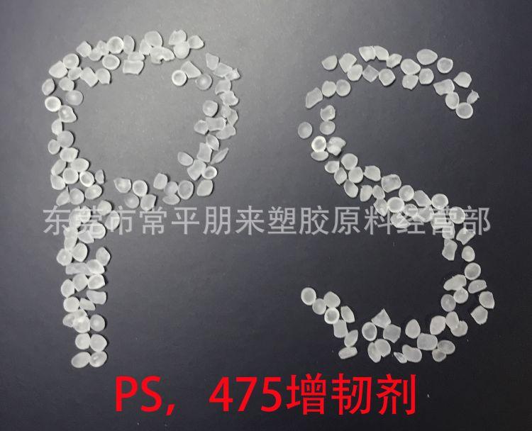 PS增韧剂 475增韧剂