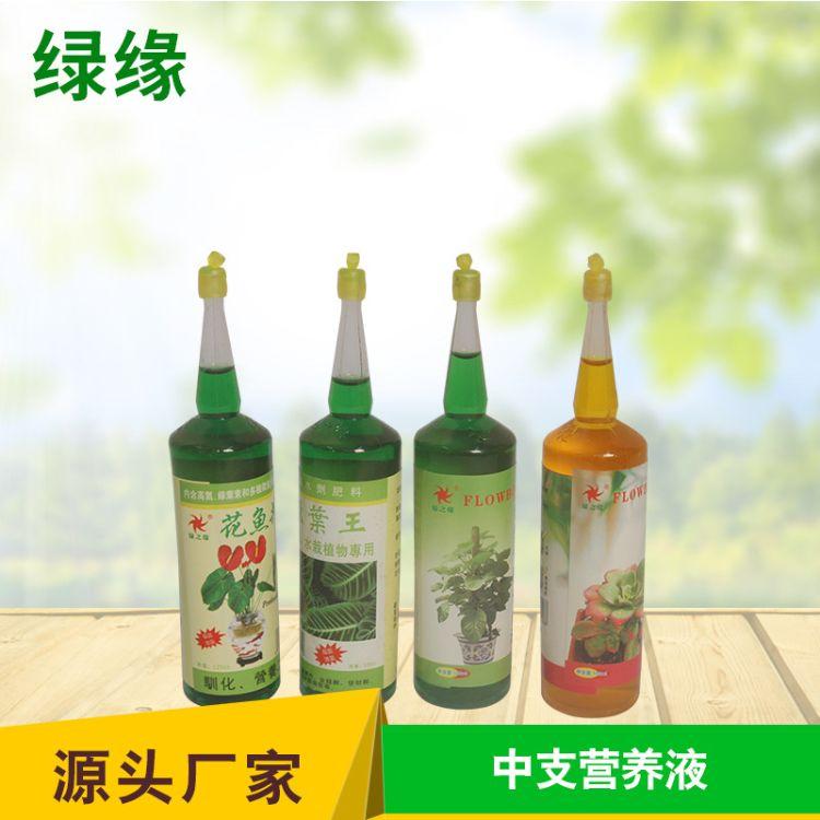 绿叶绿植液肥水培发财树富贵竹观叶营养液植物培养液120ml厂家