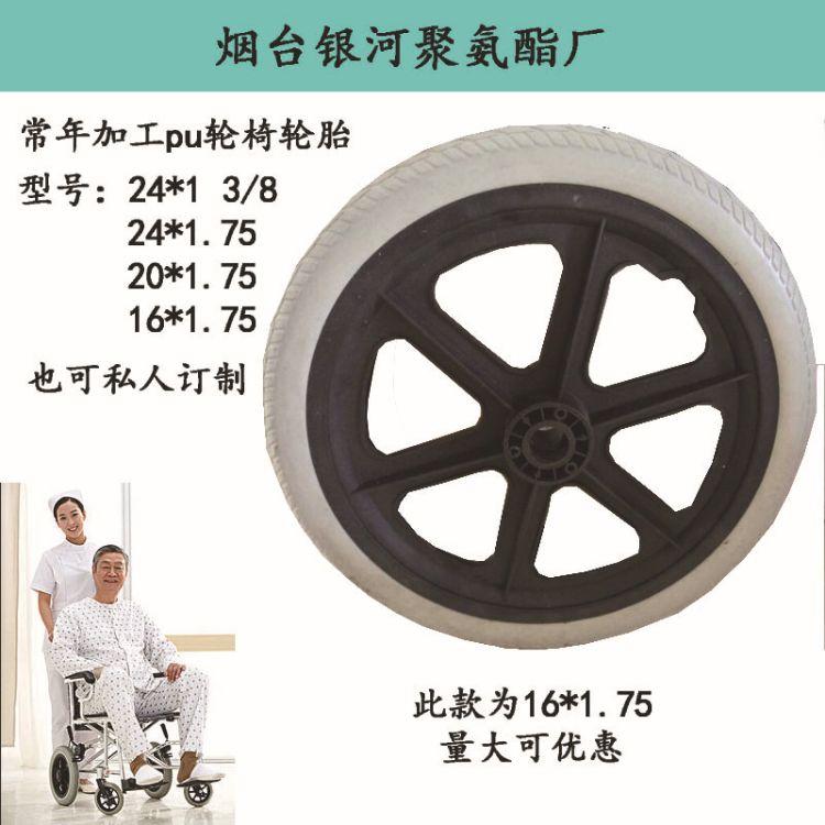 2018新款轮椅轮胎pu免充气实心胎   轮椅车配件LSWT001