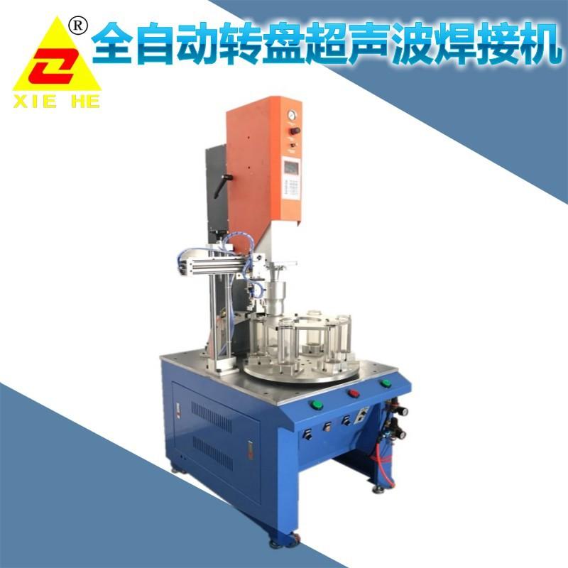 全自动塑料玩具超声波焊接机高效率多工位自动转盘焊接机