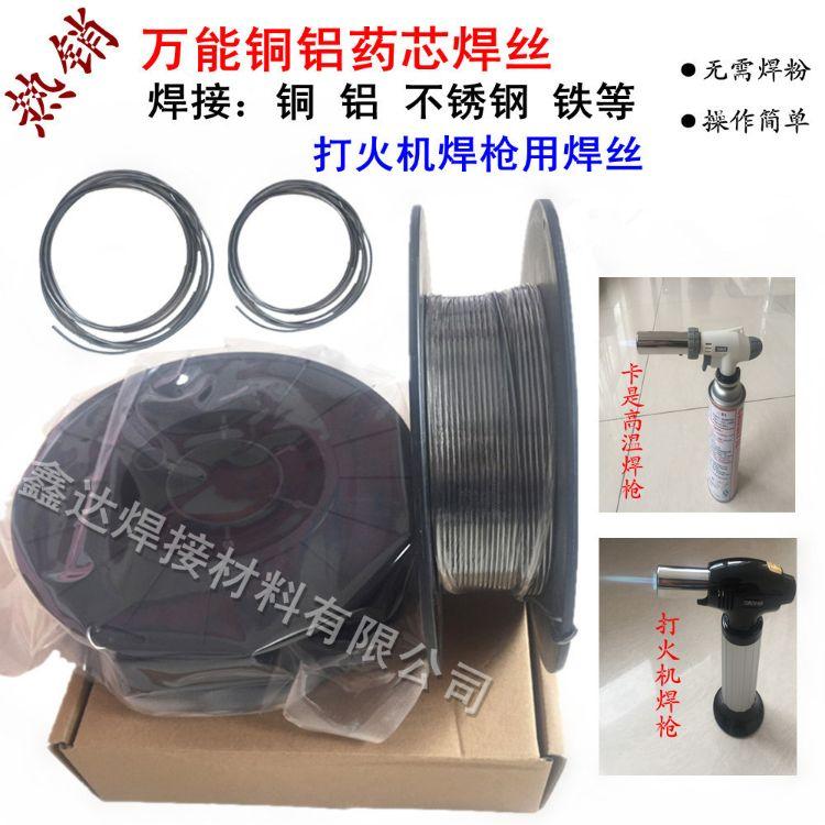 万能铜铝药芯焊丝 E02NC铜铝药芯焊丝低温铜铝焊丝打火机焊枪焊丝