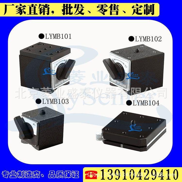 底板直角固定块压/叉板微调架光路调整架实验室配件