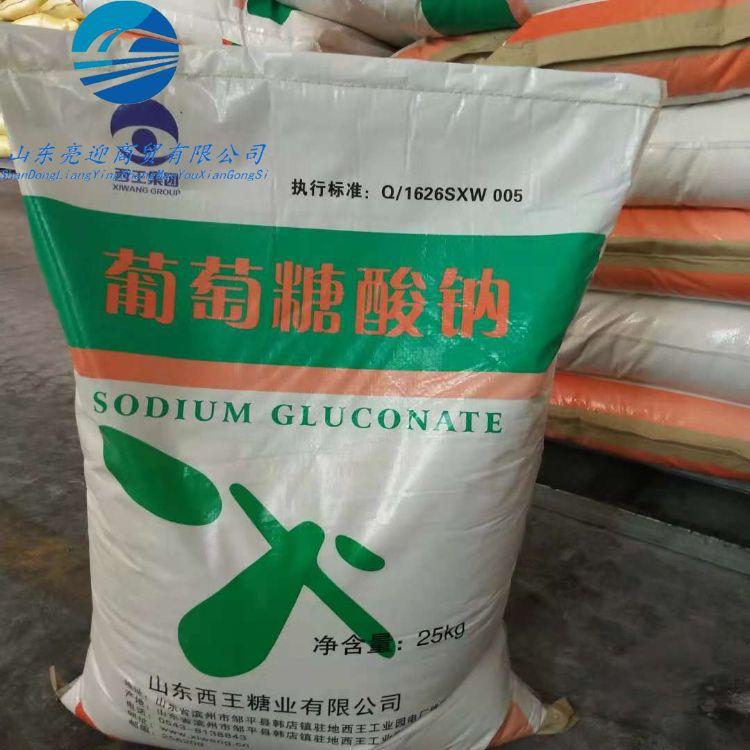 供应山东西王工业级葡萄糖酸钠 葡钠98%含量以上