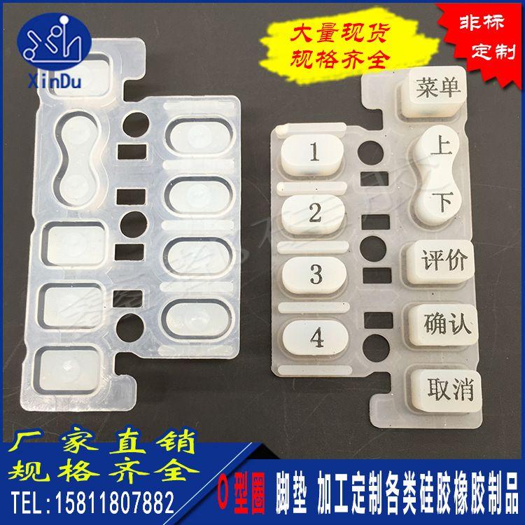 热销供应镭雕丝印硅胶按键 导电按键 硅橡胶制品加工订制厂家
