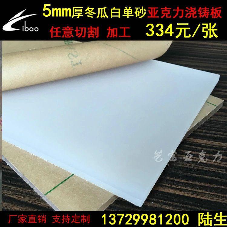 厂家批发亚克力面板 爆款批发玻璃板亚克力加工亚克力面板