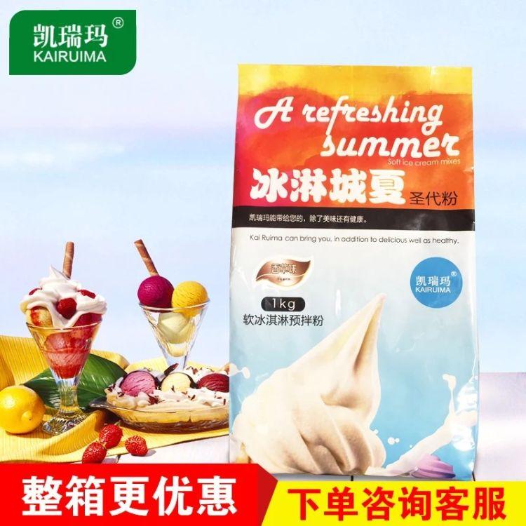 热销软冰淇淋粉 高档软冰预拌粉  口味多元甜筒原料 圣代冰淇淋粉