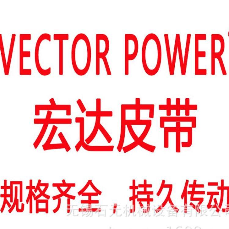 特约经销商宏达皮带VECTOR POWER带齿工业皮带 型号齐全 三角带