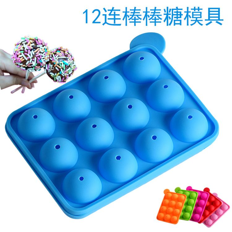 12连立体圆球孔硅胶棒棒糖模具巧克力糖果模蛋糕烘焙模具冰格模具