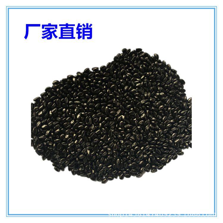 厂家直销通用黑色母2014,ABS色母粒 PC高光色母粒 PA改性色母粒