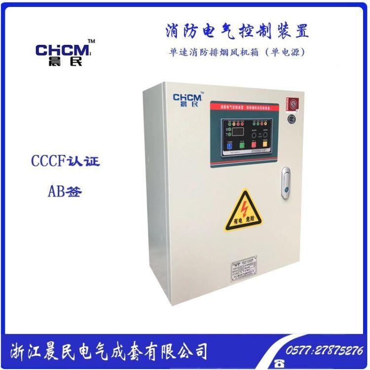 cccf单速排烟风机控制箱AB签消防联动风机防排烟风机配电箱箱11KW