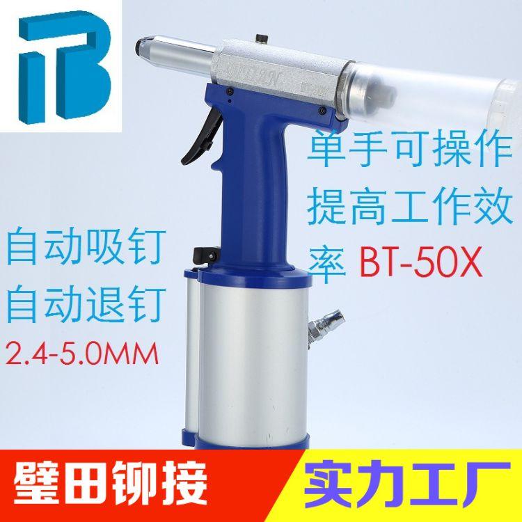 厂家直销批发BT50X自吸式液压气动铆钉枪 气动拉钉枪 拉铆枪拉帽