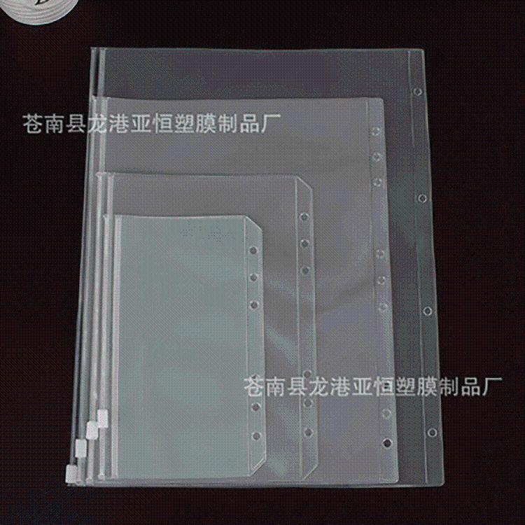 厂家直销多规格pvc拉链袋 PVC活页本收纳袋 透明磨砂拉链袋
