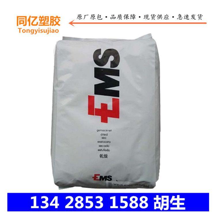 PA12/瑞士EMS/LCZ-15H 耐高温 耐流动 高抗冲 高透明尼龙塑胶原料