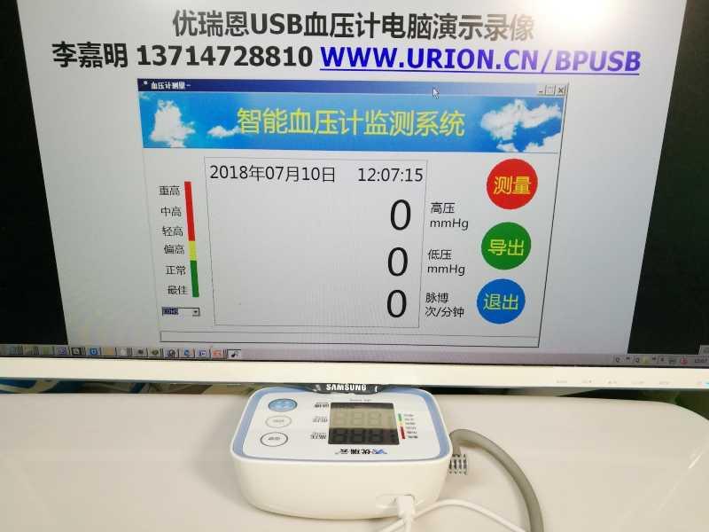 开放通信协议的电子血压计 U80E-USB物联网云智能臂式电子血压计