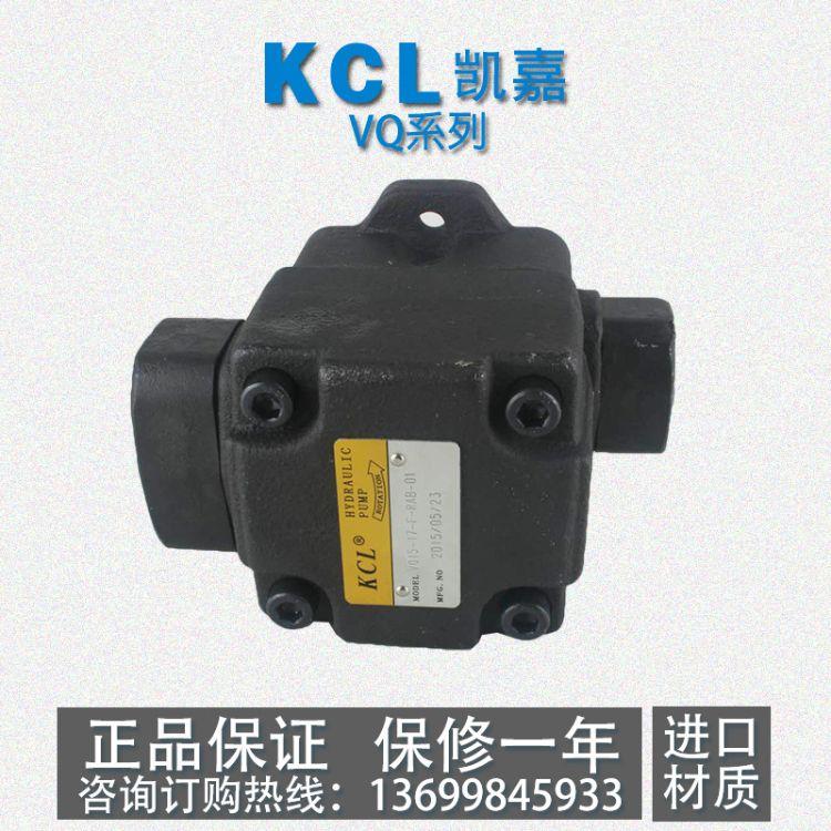 KCL凯嘉VQ高压定量叶片泵 VQ15/20/25/35/45-19/23/26-F-RAABL-01