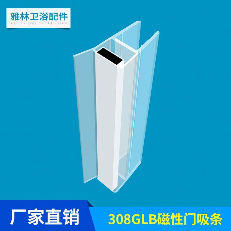 浴室防水胶条 磁性门吸条 308GLB密封防水条 用于180度玻璃门