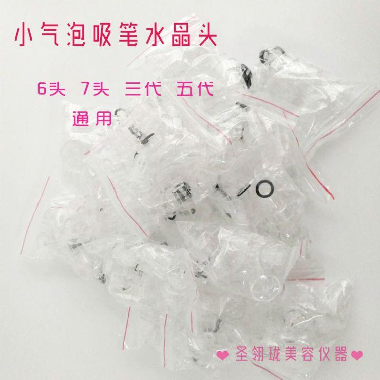 小气泡水晶头专用清洁头螺旋头清洁替换头小气泡深层清洁
