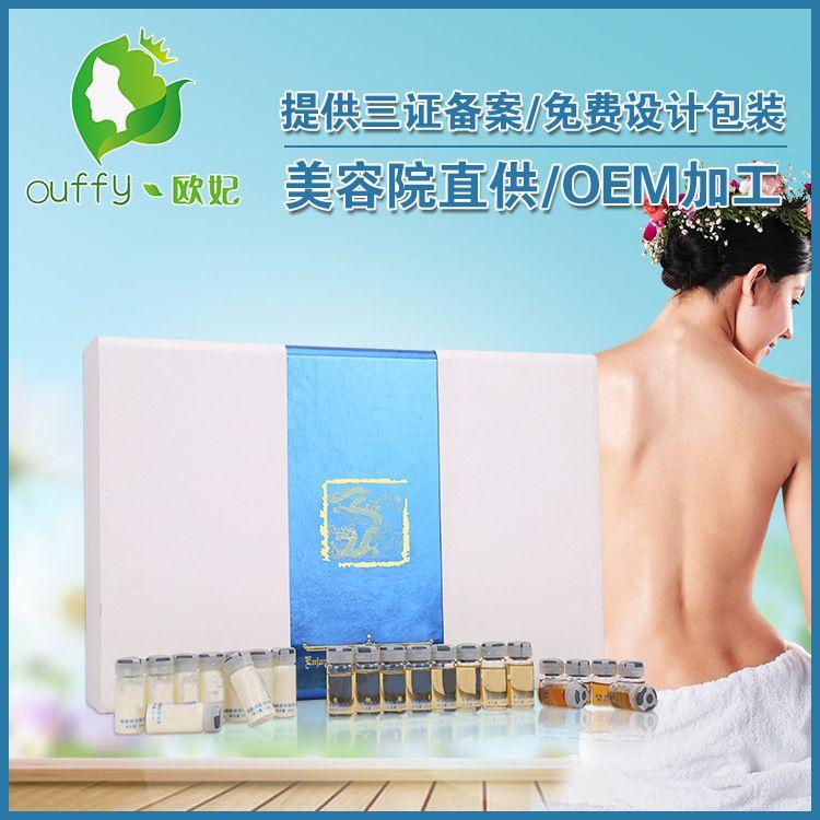 美容院DDS生物仪器电疗套盒oem 鸸鹋油酸碱平衡身体按摩养生套装