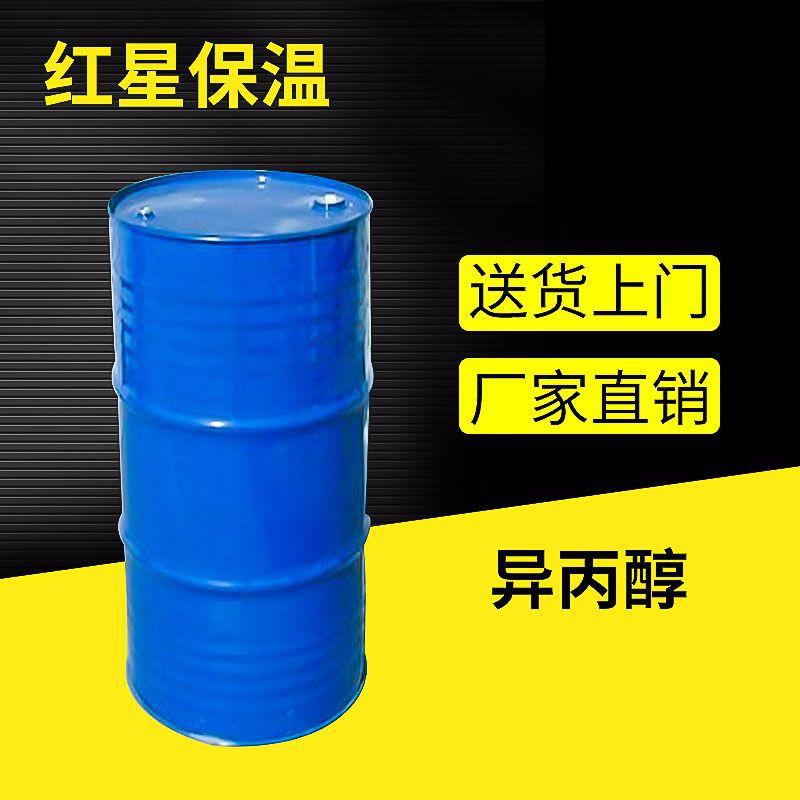 异丙醇厂家生产供应异丙醇ar500ml  纯异丙醇无水异丙醇