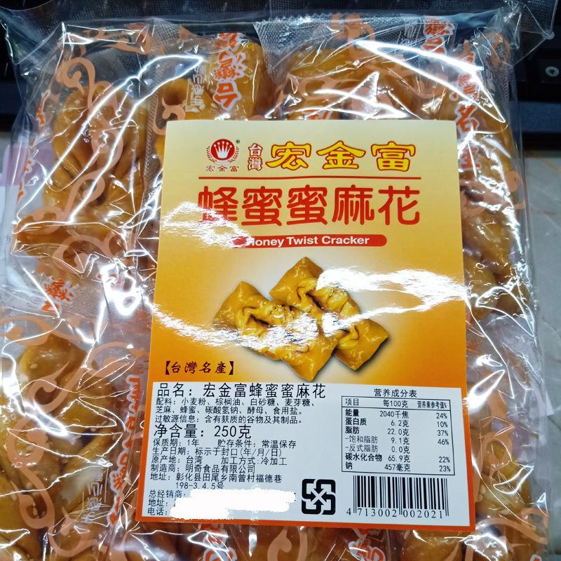 台湾宏金富蜂蜜麻花250克/包甜而不腻休闲食品